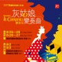 2017兩廳院歌劇工作坊─羅西尼《灰姑娘變奏曲》 2017 Opera Studio-Rossini : La Cenerentola