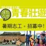 第十一屆  「蹲點‧台灣」招募熱血青年!
