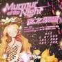 夜之絮語 Murmur of the Night (新竹市文化局演藝廳國際會議室)