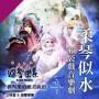柔琴似水布袋戲音樂劇《三昧堂創意木偶團隊 & 迴響樂集》
