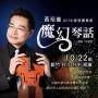 魔幻琴話 ~ 黃裕峯2017小提琴獨奏會