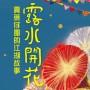 露水開花-賣藥仔團的江湖故事