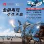 威尼斯雙年展台灣同步展 -「金鋼再現 生生不息」施力仁雕塑展