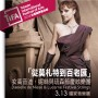 2018TIFA 女高音迪.妮絲與琉森節慶絃樂團《從莫札特到百老匯》 Danielle de Niese & Lucerne Festival Strings From Mozart to Broadway