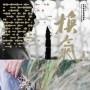 《換氣》2018高承胤單簧管獨奏會 KAO Chen-yin 2018 Clarinet Recital (演奏廳)