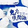 2018臺北藝穗節《鬼方佚聞錄》 2018 Taipei Fringe《Tales From the Other Side》
