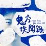 2018臺北藝穗節《鬼方佚聞錄》 2018 Taipei Fringe《Tales From the Other Side》
