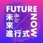 未來進行式-2018台開新秀徵選計畫