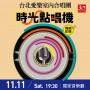 傳唱記憶《時光點唱機》-台北愛樂室內合唱團 Jukebox of Timeless Melodies