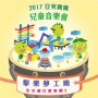 【朱宗慶打擊樂團2】2017豆莢寶寶兒童音樂會-擊樂夢工廠