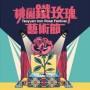2018桃園鐵玫瑰藝術節-李明璁X探照文化有限公司《敗者的搖滾瞬間》 Ming tsung Lee & Searchlight Culture Lab《The Moment for A Loser Rocking》