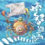 文山劇場【精緻劇場系列】頑書趣工作室《螃蟹過馬路》 文山劇場【精緻劇場系列】