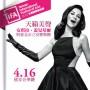 2017TIFA天籟美聲安琪拉‧蓋兒基爾與臺北市立交響樂團 Angela Gheorghiu with TSO