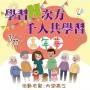 7/27「學習N次方」千人共學嘉年華