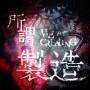 2018臺北藝穗節《所謂製造》 2018 Taipei Fringe 《 We are creating》(米日一里葉晋發)
