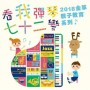 2018金革親子教育系列:看我彈琴七十二變 互動音樂會