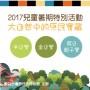 2017『大自然中的原民寶藏』兒童暑期特別活動