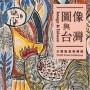 台開築空間 | 圖像與台灣-台開版畫典藏展