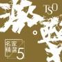 【TSO名家精選5】 激‧擊-北市交與朱宗慶打擊樂團 【TSO】TSO & Ju Percussion Group