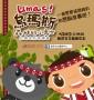 風動室內樂團「烏瑪斯!森林的小勇士」台灣系列音樂會