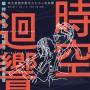 時空迴響-華特凡豪瓦&邱聖芳 木笛演奏會 Walter van Hauwe & Sheng-Fang Chiu Duo Concert