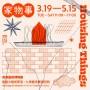 【國立臺灣藝術大學有章藝術博物館【策展人培力@家物事╳特別容器】