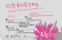 idt2021國際愛跳舞即興節_即興舞蹈光譜