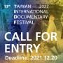 第13屆台灣國際紀錄片影展(TIDF)競賽徵件
