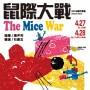NSO永遠的童話《鼠際大戰》 NSO Forever Tale-The Mice War