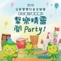 【朱宗慶打擊樂團2】2018豆莢寶寶兒童音樂會 《擊樂精靈開Party!》(中壢藝術館音樂廳)