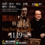 NSO 名家系列《鄧泰山與蕭邦》 NSO Maestro Series - Dang Thai Son & Chopin