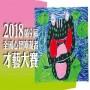 2018第9屆全國心智障礙者才藝大賽
