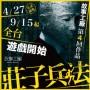故事工廠《莊子兵法》黑色人性喜劇 The Way Of Zhuang Zi(新竹縣政府文化局演藝廳)