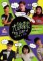 卡米地Comedy Club《大說謊家》Five Club-卡米地最新成軍的第五代