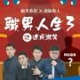 2018臺北藝穗節《職男人生3之達成激笑》