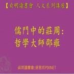 【貞明讀書會 人文系列講座】儒門中的莊周:哲學大師邵雍