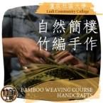 自然簡樸 |竹編手作