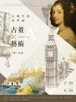 【古典生活美學展】古董×藝術 雙A計畫 Classical Aesthetics of Life Exhibition