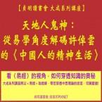 【貞明讀書會 大成系列講座】天地人鬼神:從易學角度解碼許倬雲的〈中國人的精神生活〉