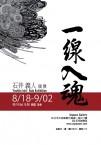【一線入魂】日本藝術家石井義人來台個展