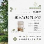【高千穗台灣】小宅建築大師伊禮智 設計講座:迷人宜居的小宅!