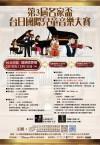 第三屆名家盃台日國際兒童音樂大賽