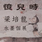 【憶兒時】- 梁培龍水墨個展