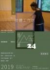 2019【尋寶24】肢體工作坊