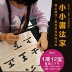 小小書法家(兒童班)—靜心養性。書寫的佈局與行氣