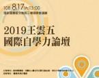 2019王雲五國際自學力論壇