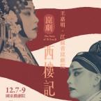 王嘉明X江蘇省崑劇院《西樓記》 The Story of Xi Lou Ji