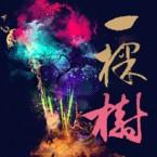 "2017基隆潮藝術-楓香舞蹈團25週年鉅獻《一棵樹》 Feng Hsiang Dance Troupe 25th Anniversary ""Tree"""