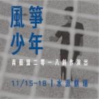 《風箏少年》青藝盟2018全新創作