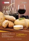 《af台灣法國文化協會》法國乳酪之旅課程